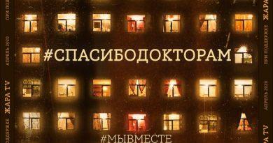 Artik & Asti, EMIN, Стас Михайлов, Ирина Дубцова, Слава, Наргиз - #СПАСИБОДОКТОРАМ