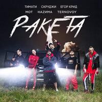 Тимати feat. Мот, Егор Крид, Скруджи, HAZИМА, TERNOVOY - Ракета