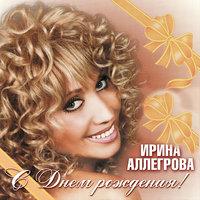 Ирина Аллегрова- Свобода