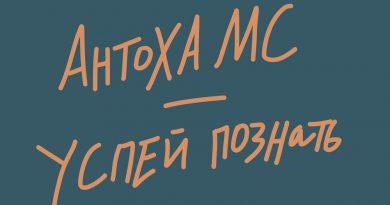Антоха МС - Успей познать