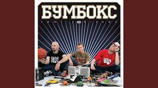 Бумбокс - Hip-Hop