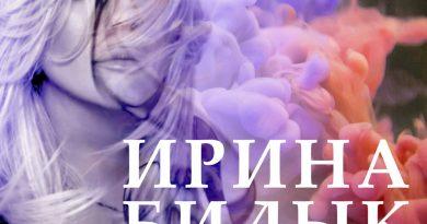 Ирина Билык — Не такая, как все