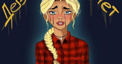 Grechanik - Девочка плачет