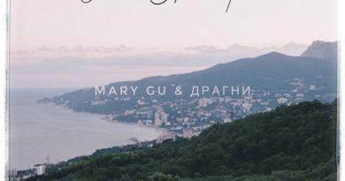 Mary Gu, Драгни - Ай-Петри