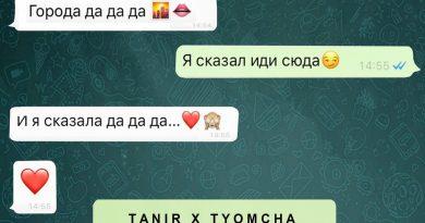 Tanir, Tyomcha - Da Da Da