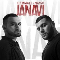 HammAli & Navai - Задыхаюсь