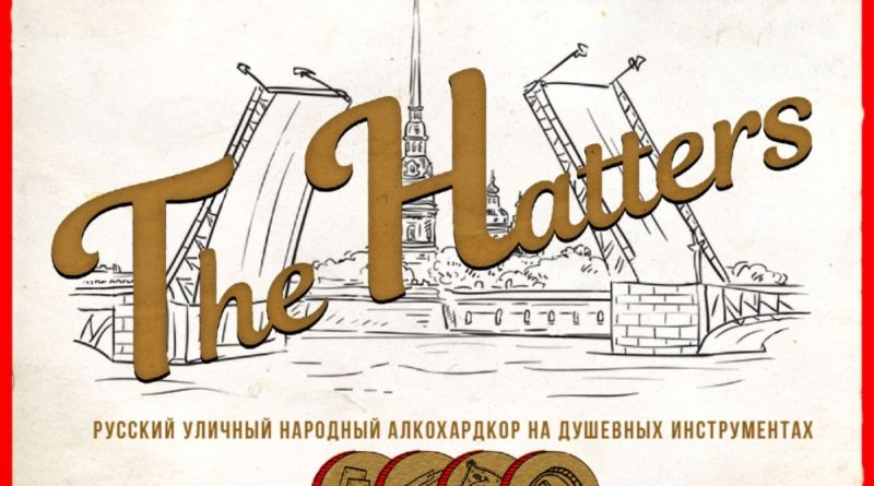 The Hatters - Forever Young Forever Drunk