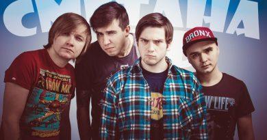 Сметана band - Молодость