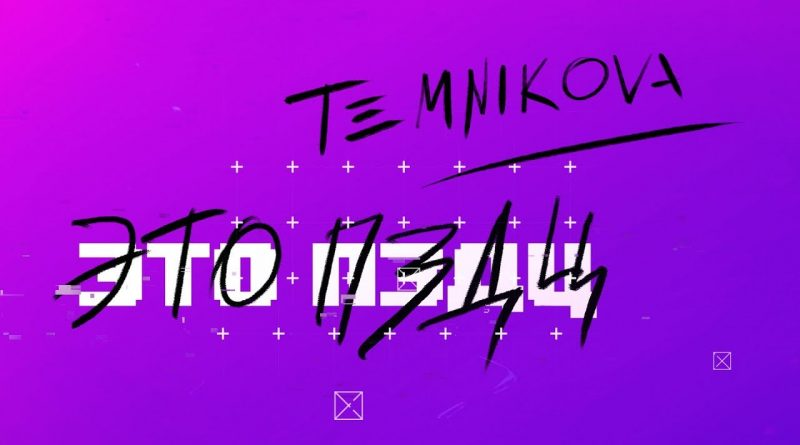 Елена Темникова - Это пздц