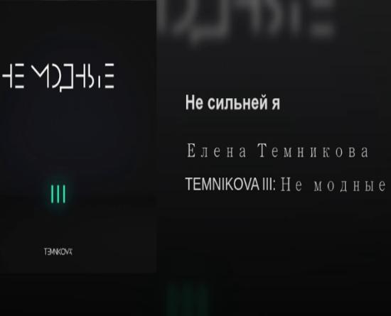 Елена Темникова - Не сильней я