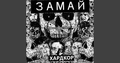 ЗАМАЙ - Хардкор