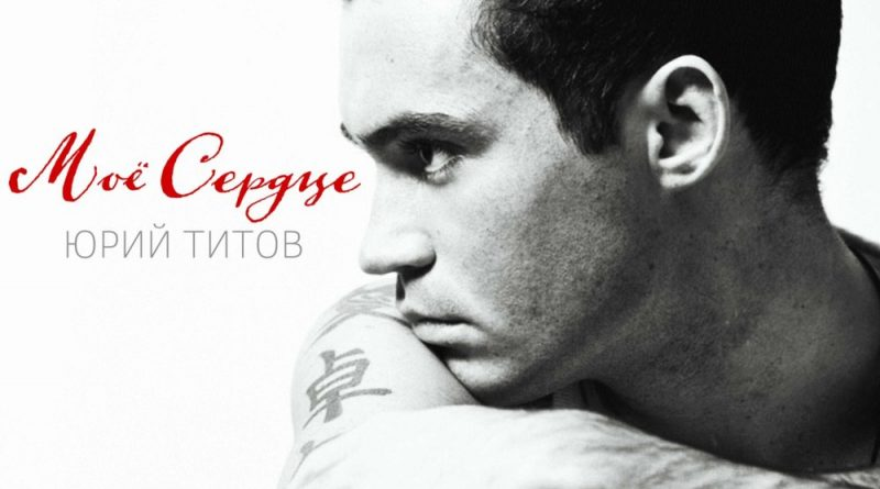 Юрий Титов - Мое сердце