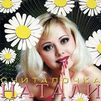 Натали - Вишня