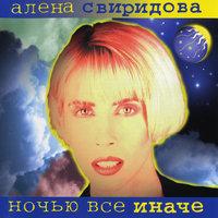 Алена Свиридова - Ночью все иначе