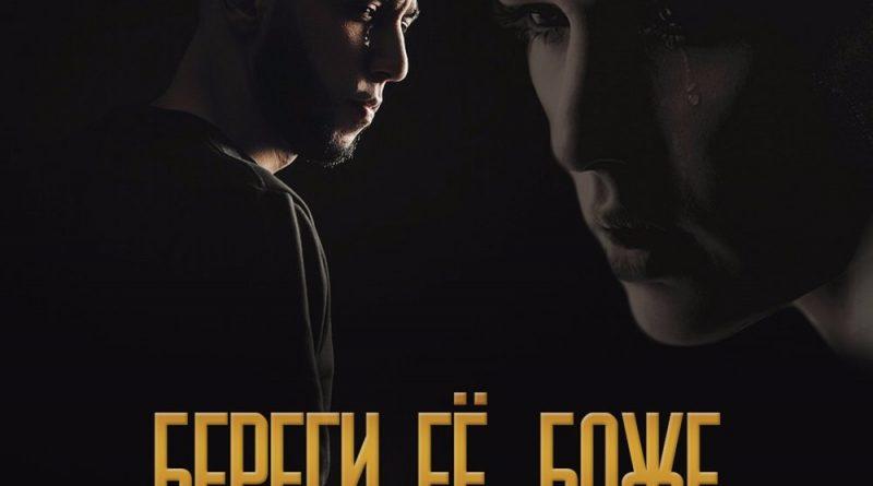 Babek Mamedrzaev - Береги её, Боже