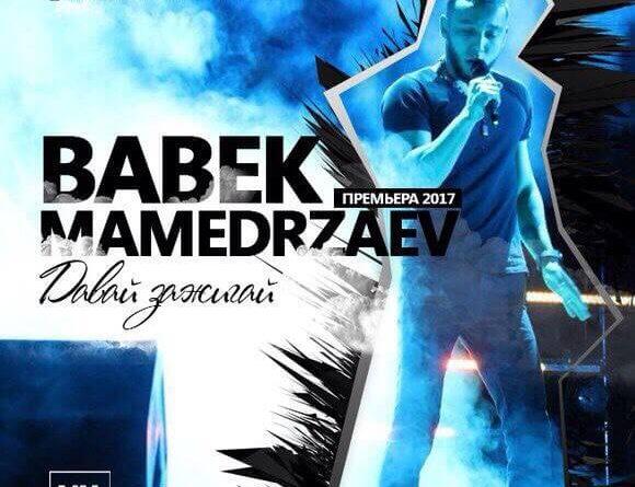Babek Mamedrzaev - Давай Зажигай