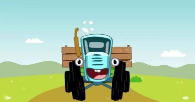 Синий трактор - Едет трактор