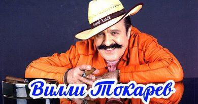 Вилли Токарев — На Дерибасовской