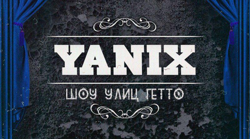 Yanix - Амбиции