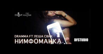 Dramma, Лёша Свик - Нимфоманка