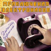 Приключения Электроников - Давайте созвонимся!