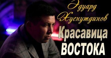 Эдуард Хуснутдинов - Красавица востока