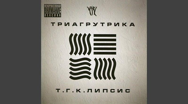 Триагрутрика, ОУ74 - Тигра стиль