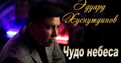 Эдуард Хуснутдинов - Чудо небеса