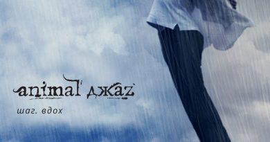Animal ДжаZ - Двое Remastered