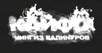 Чингиз Валинуров - Кайфо
