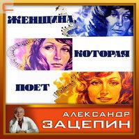 Алла Пугачева — Да(как мы близки с тобой)