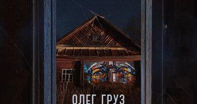 Олег Груз- Мы самобытны