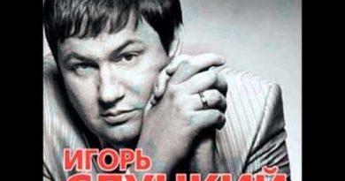 Игорь Слуцкий - Только ты одна