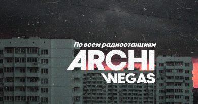Archi, WEGAS - По всем радиостанциям