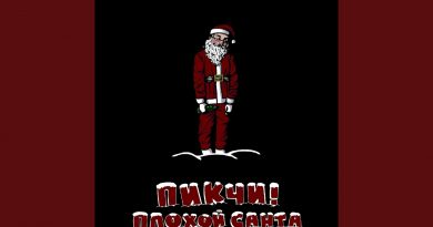 Пикчи! - Плохой Санта