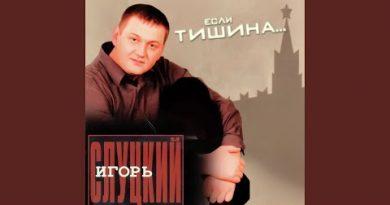 Игорь Слуцкий - Сыну Егору