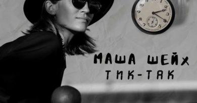 Маша Шейх - Тик-Так