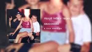 Anacondaz - На х*й тебя и твоих друзей