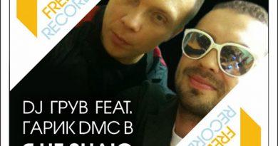 DJ Грув и Гарик DMCB - Я Не Знаю Кто Мы