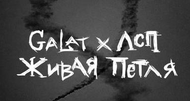 ЛСП feat. Galat - Живая петля