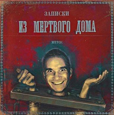 METOX - Кроссовки