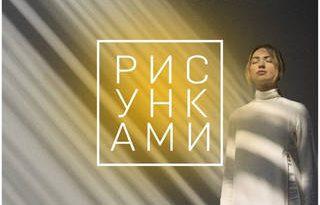 USTINOVA & DJ Groove - Рисунками
