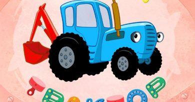 Синий трактор - Фрукты