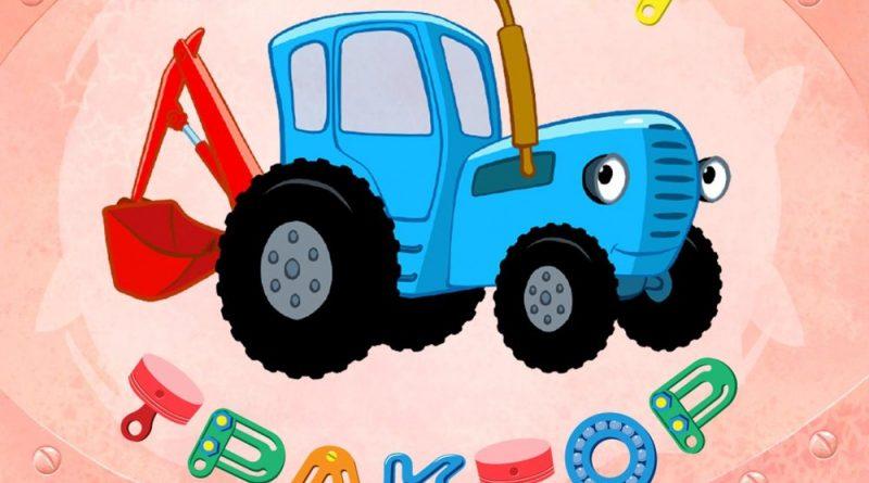 Синий трактор - Считалка