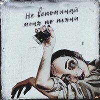 ARCHI - Не вспоминай меня по пьяни