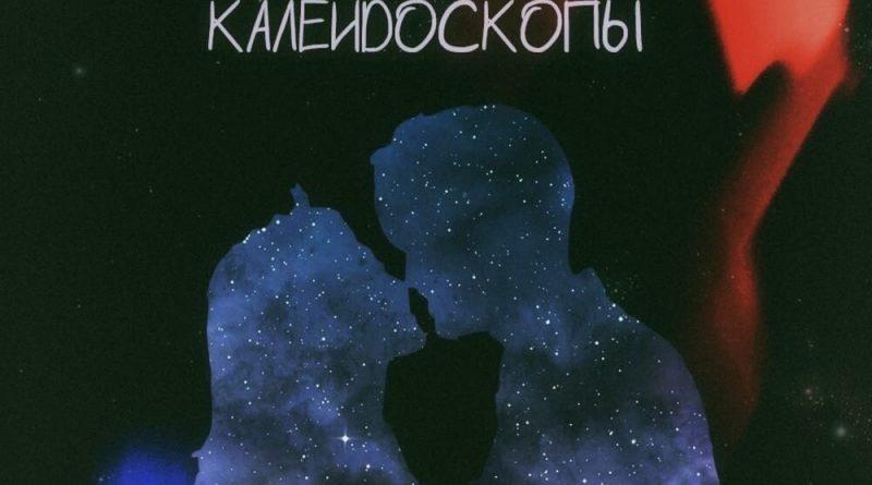 Katya Tu - Калейдоскопы