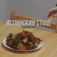 zhanulka-ты похож на кота