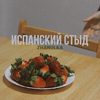 zhanulka-кусай мои губы