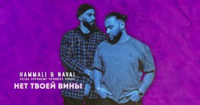 HammAli & Navai - Нет твоей вины