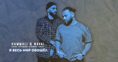 HammAli & Navai - Я весь мир обошёл